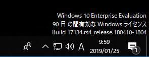 20190125-win10-004.png