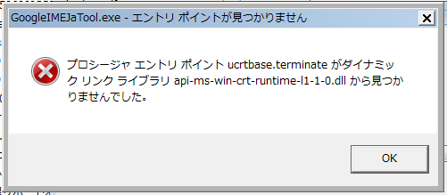 google-ime-error.png