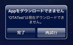 otatest-error.png