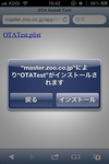 otatest-install.png